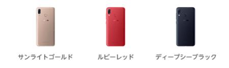 マイネオ(mineo)の端末セットならZenFone Max (M1)の色が選べる