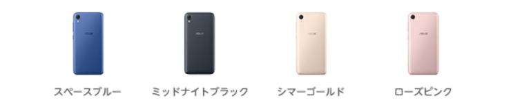 ZenFone Live (L1)はマイネオ(mineo)で端末セットの購入で4色カラー