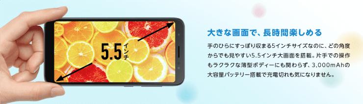 ZenFone Live (L1)を端末セットでマイネオ(mineo)で買える