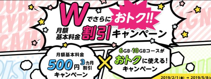 マイネオ(mineo)の2019年2月から5月のキャンペーン