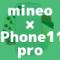 【動作確認予想】iPhone11 proはmineoでも使えると予想。マイネオでiPhoneを使う