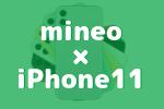 【動作確認前レポート】iPhone 11はmineoでも使える?マイネオで使えるとの予想