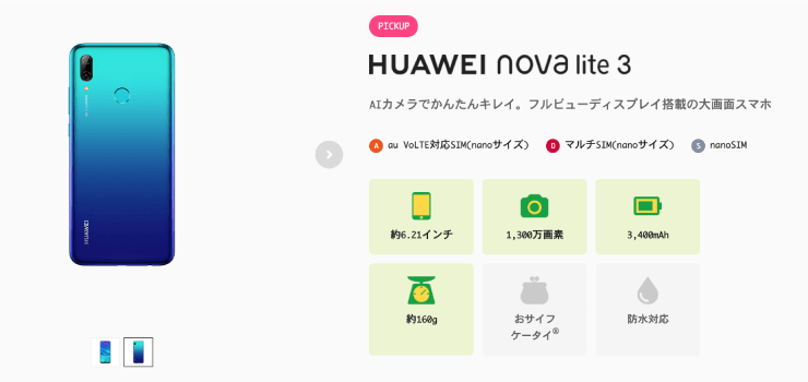 mineo(マイネオ)で購入できるHUAWEI nova lite 3