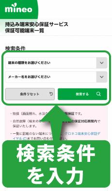 mineo(マイネオ)の持込み端末安心保証サービスの端末の確認方法7