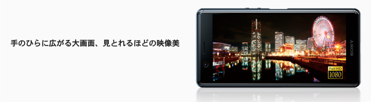mineo(マイネオ)の端末セットのXperia Aceは画面が綺麗