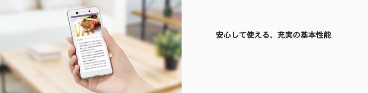mineo(マイネオ)の端末セットのXperia Aceは基本スペックが充実している