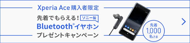 2019年11月のmineo(マイネオ)のキャンペーンはXperia Ace(エクスペリアエース)を購入するとワイヤレスイヤホンがもらえるキャンペーン