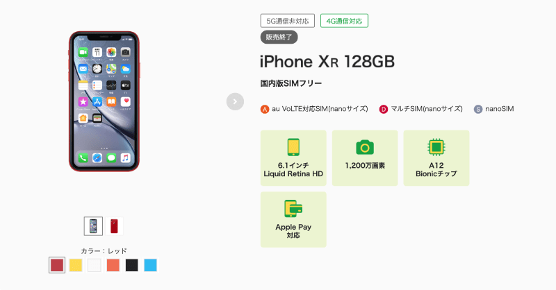 mineo(マイネオ)の端末セットでiPhone Xrの申し込みが可能。