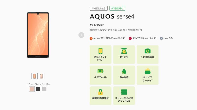 mineo(マイネオ)の端末セットで購入できるAQUOS sense5G。