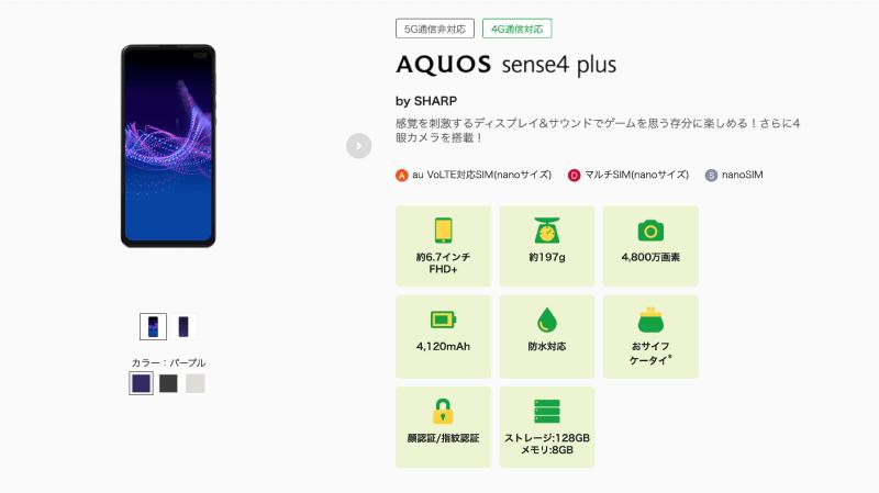 mineo(マイネオ)の端末セットで購入できるAQUOS sense4 plus。