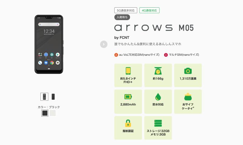 mineo(マイネオ)の端末セットで購入できるarrows M05。