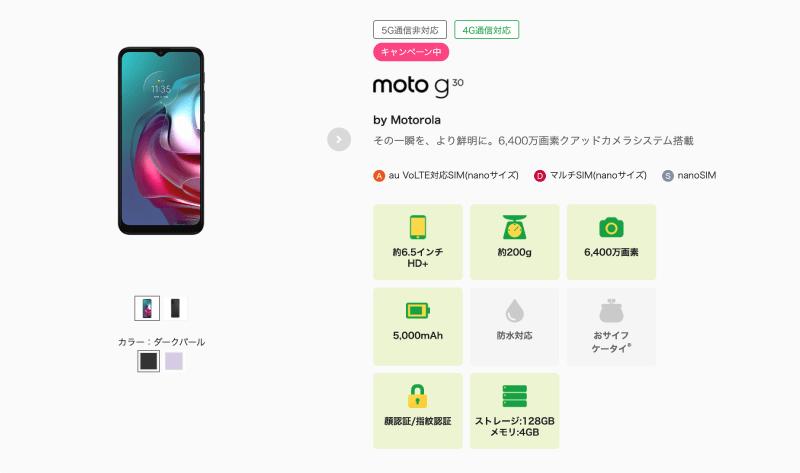 mineo(マイネオ)の端末セットで購入できるmoto g30。