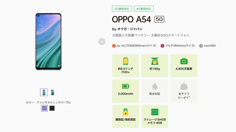 mineo(マイネオ)の端末セットで購入できるOPPO A54 5G。
