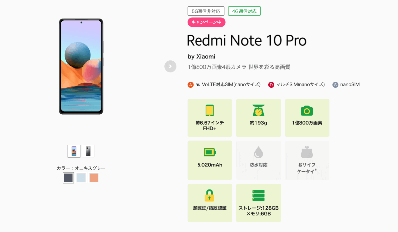 mineo(マイネオ)の端末セットで購入できるRedmi Note 10 Pro。